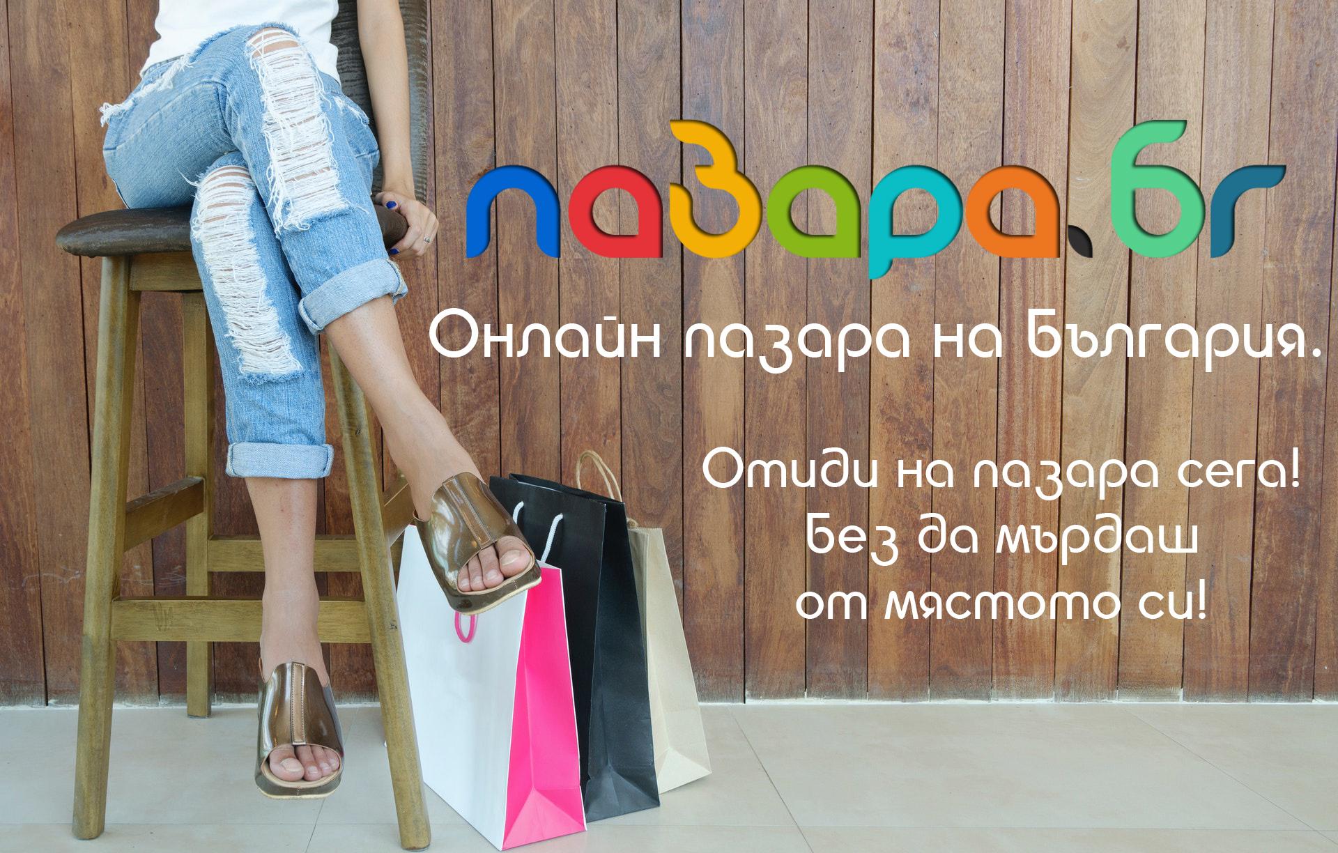 Добре дошли в Пазара на България Пазара.бг Продавалник - Безплатния сайт за обяви! OLX