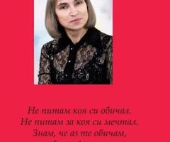"""Книга """"НЕ ПИТАМ КОЯ СИ ОБИЧАЛ"""" Лили Алексова-Бестселър, 20 лв."""